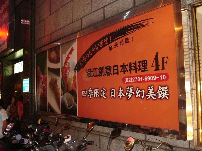 餐廳海報輸出廣告