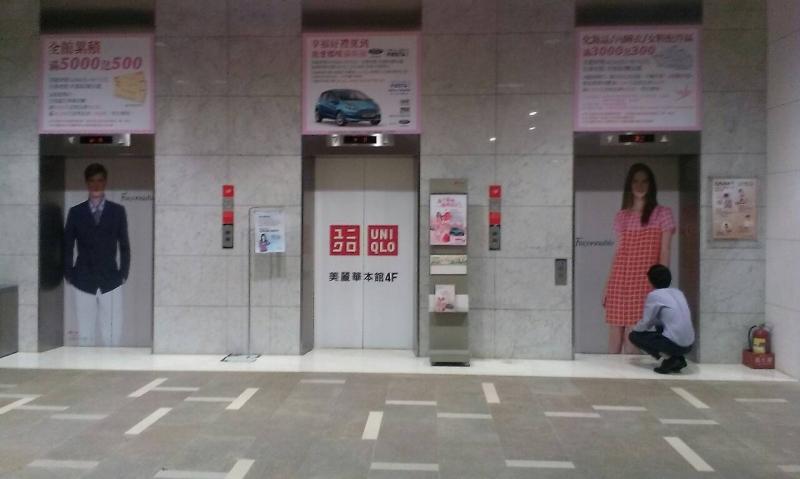 百貨商場電梯貼圖